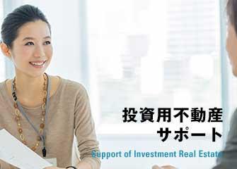 投資用不動産サポート