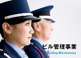 ビル管理事業